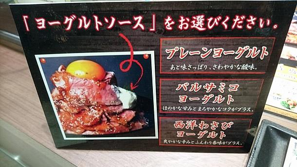 ローストビーフ丼星のローストビーフ丼ソースが選べる