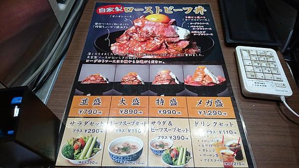 ローストビーフ丼星のローストビーフ丼メニュー