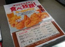 ケンタッキー食べ放題を攻略!箕面小野原店のカーネルバフェ