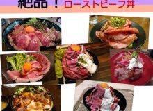 大阪でローストビーフ丼を食べるなら!おすすめのお店はこちら!